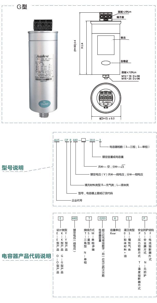 k型-补偿/滤波电容器